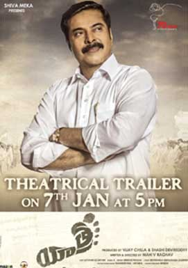 Yatra trailer launch date | Biopic of YS Rajasekhara Reddy